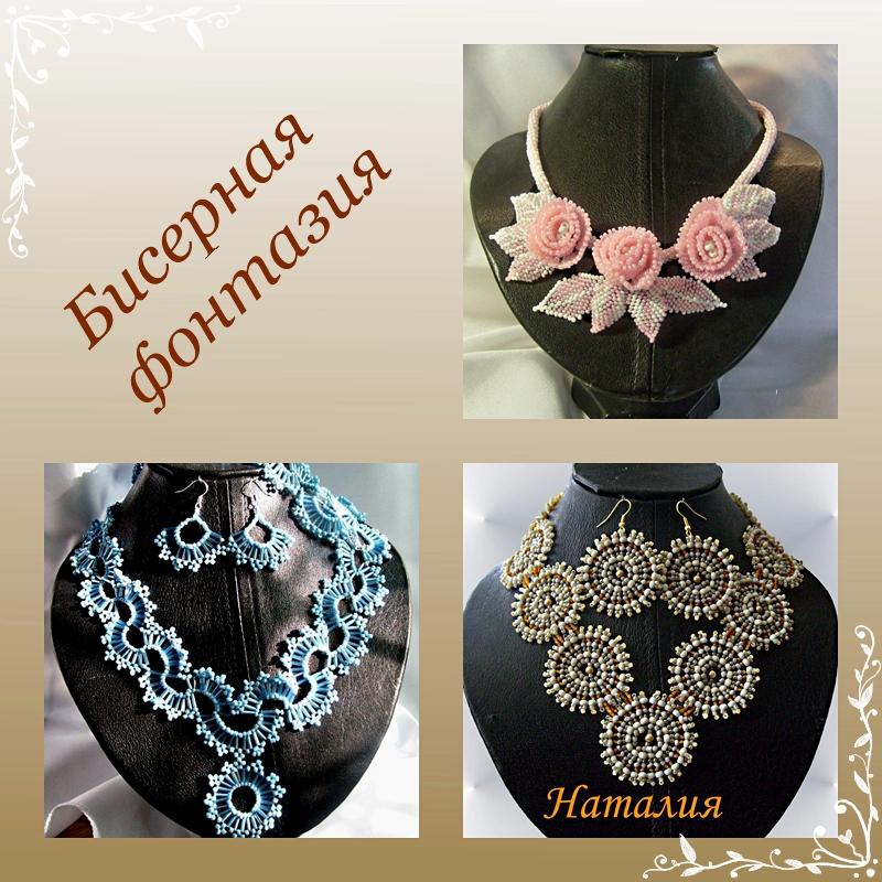 Изделия из бисера придают неповторимость стилю одежды женщины, а так же особую элегантность, изысканость, благородство.