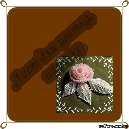 уроки плетения розы из бисера - О том, как плести бисером.